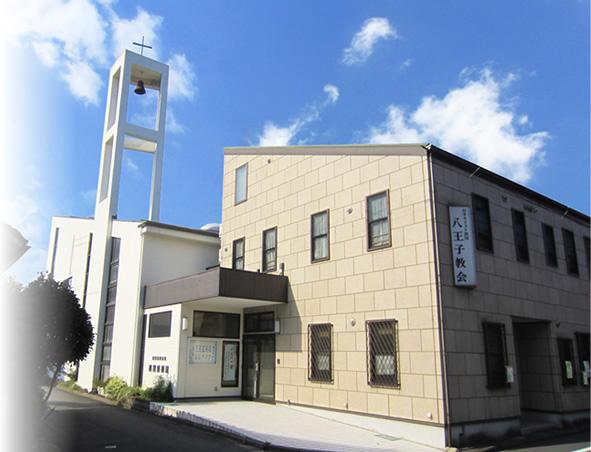 八王子教会外観